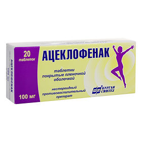 Ацеклофенак | Aceclofenac
