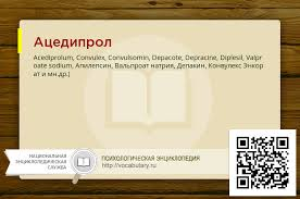 Ацедипрол | Acediprolum