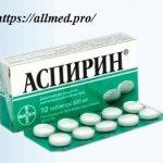 Аспирин   Acetylsalicylic acid