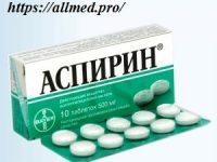 Аспирин | Acetylsalicylic acid