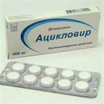 Ацикловир | Aciclovir