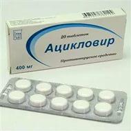 Ацикловир   Aciclovir