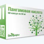 Витамин В15 (пангамовая кислота) | Acidum pangamicum