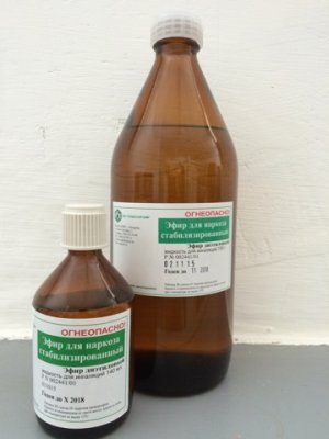 Эфир для наркоза стабилизированный | Aether anesthesia to stabilized