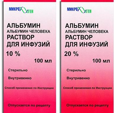 Альбумин   Albuminum
