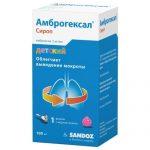 Амброгексал сироп | Ambroheal