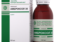 Амброксол | Ambroxolum