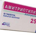 Аминотриптилин   Amitriptyline