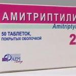 Амитриптилин   Amitriptylini