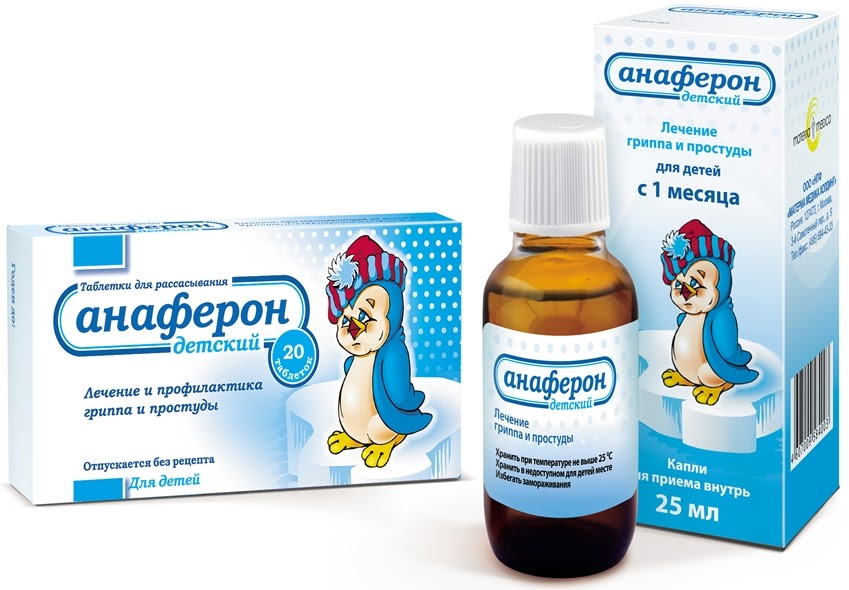 Анаферон детский   Anaferon