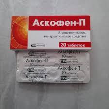 Аскофен - П   Ascophen-p