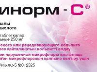 Вагинорм С | Ascorbic acid