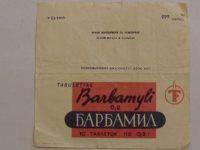 Барбамил | Barbamylum