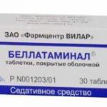 Беллатаминал | Bellataminal