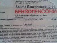 Бензогексоний | Benzohexonium