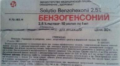 Бензогексоний   Benzohexonium