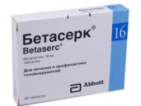 Бетасерк | Betahistine