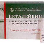 Беталейкин | Betaleucine