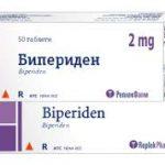 Бипериден | Biperiden