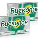 Бускопан таблетки   Buscopan