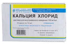 Хлористый кальций | Calcii chloridum