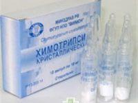 Химотрипсин | Chymotrypsin