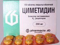 Циметидин   Cimetidine