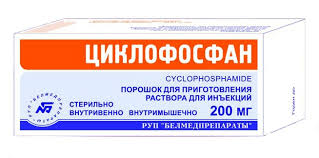 Циклофосфан | Cyclophosphan