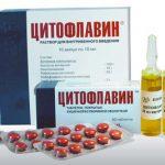 Цитофлавин | Cytoflavin