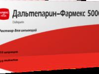 Дальтепарин натрий | Dalteparin sodium