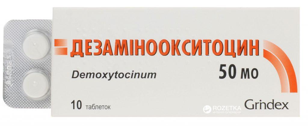 Дезаминоокситоцин | Dezaminooksitocinum
