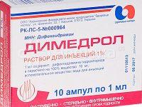 Димедрол | Dimedrolum
