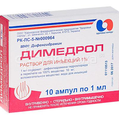 Димедрол   Dimedrolum