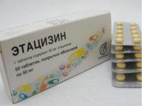 Этацизин | Ethacyzin