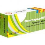 Фенспирид   Fensperide