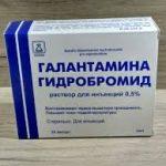 Галантамина гидробромид | Galantamine hydrobromide