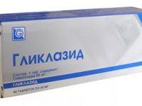Гликлазид   Gliclazidum