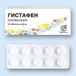 Гистафен | Histafen