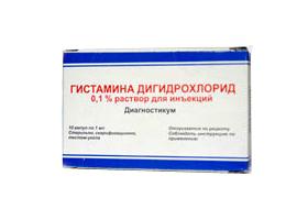 Гистамина гидрохлорид   Histamini hydrochloridi