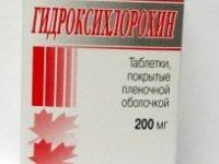 Гидроксихлорохин | Hydroxychloroquine