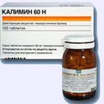 Калимин 60 н | Kalymin 60 n