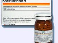 Калимин 60 н   Kalymin 60 n