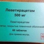 Левитирацетам | Levetiracetam