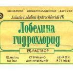Лобелина гидрохлорид | Lobelini hydrochloridum
