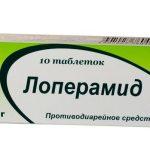 Лоперамид | Loperamide