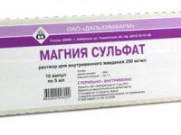 Сернокислая магнезия | Magnesium sulfate
