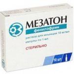 Мезатон | Mesaton