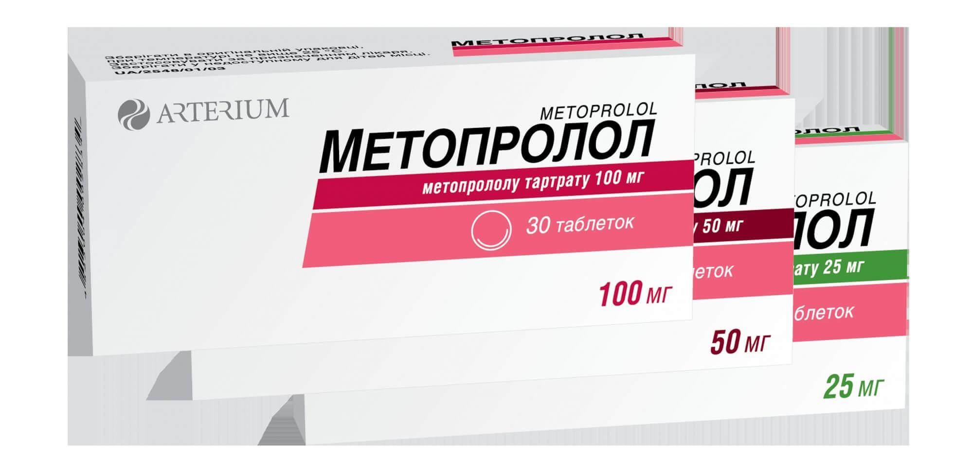 Метопролол | Metoprololum