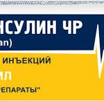 Моноинсулин ЧР | Monoinsulin hr