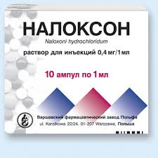 Налоксон | Naloxonum